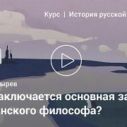 Философия Древней Руси