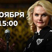 Татьяна Голикова на Дожде. Смотрите 14 ноября в 15:00