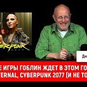 Какие игры Гоблин ждет в этом году? DOOM Eternal, Cyberpunk 2077 (и не только)