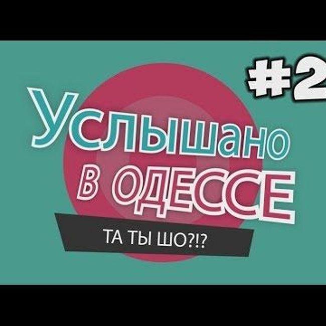 №27 Смешные одесские фразы и выражения!