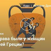 Сословие и гендер в Древней Греции