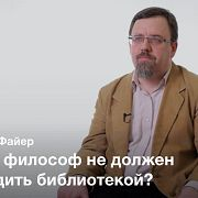 Рождение античной филологии — Владимир Файер