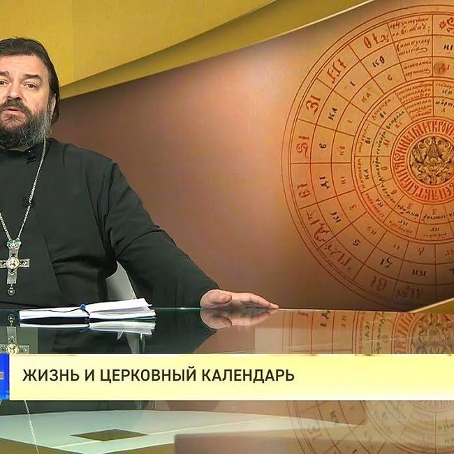 Протоиерей Андрей Ткачев. Жизнь и церковный календарь