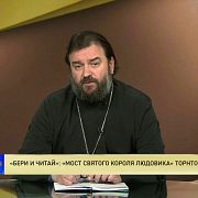 Протоиерей Андрей Ткачев. «Бери и читай»: «Мост святого короля Людовика» Торнтона Уайлдера