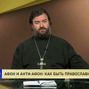 Протоиерей Андрей Ткачев. Афон и «Анти-Афон»: как быть православным?