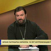 Протоиерей Андрей Ткачев. Время Патриарха Кирилла: 10 лет интронизации Предстоятеля