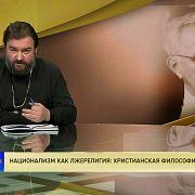 Протоиерей Андрей Ткачев. Национализм как лжерелигия: Христианская философия Пауля Тиллиха
