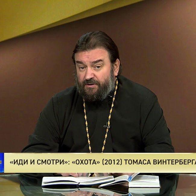 Протоиерей Андрей Ткачев. «Иди и смотри»: «Охота» (2012) Томаса Винтерберга