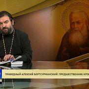 Протоиерей Андрей Ткачев. Праведный Алексий Бортсурманский: предшественник Кронштадского старца