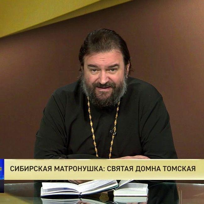 Сибирская Матронушка: Святая Домна Томская
