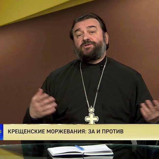 Протоиерей Андрей Ткачев. Крещенские моржевания: За и против