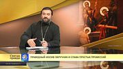Протоиерей Андрей Ткачев. Праведный Иосиф Обручник и слава простых профессий