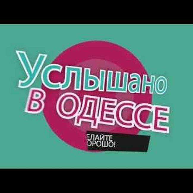 №26 Смешные одесские фразы и выражения!