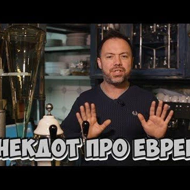 Одесские анекдоты! Смешной анекдот про евреев и художников! (25.01.2018)