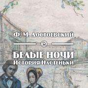 """Ф. М. Достоевский """"Белые ночи. История Настеньки"""""""