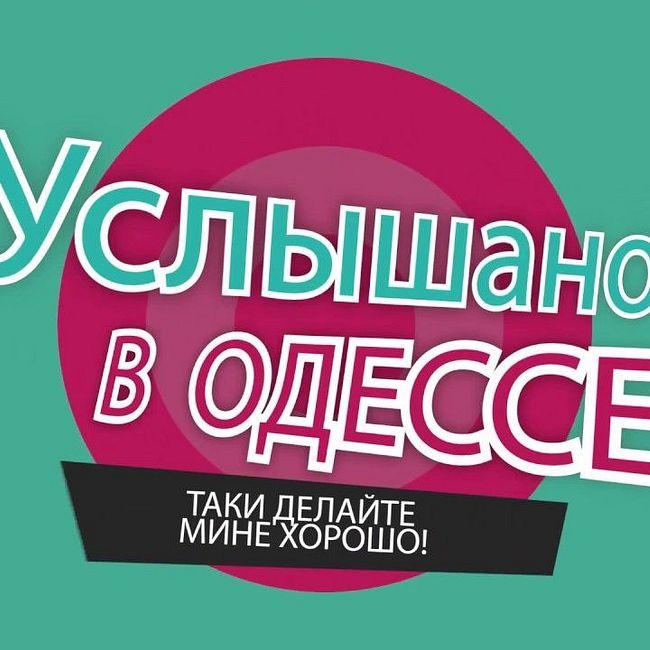 №21 Прикольные одесские фразы и выражения!