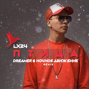 Lx24 - Птица (Dreamer & Ночное Движение Remix)
