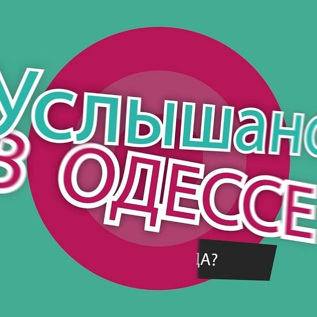№20 Смешные одесские фразы, диалоги и выражения!