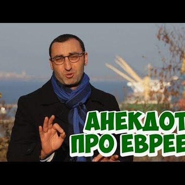 Анекдоты из Одессы! Смешной анекдот про евреев!
