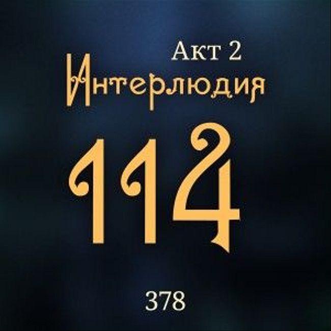 Внутренние Тени 378. Акт 2. Интерлюдия 114