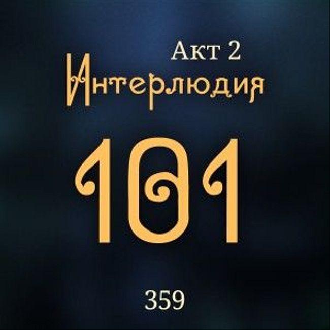 Внутренние Тени 359. Акт 2. Интерлюдия 101