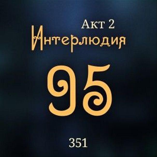 Внутренние Тени 351. Акт 2. Интерлюдия 95