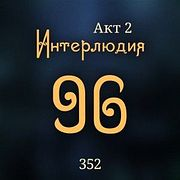 Внутренние Тени 352. Акт 2. Интерлюдия 96