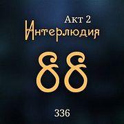 Внутренние Тени 336. Акт 2. Интерлюдия 88