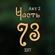 Внутренние Тени 337. Акт 2. Часть 73