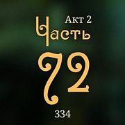 Внутренние Тени 334. Акт 2. Часть 72