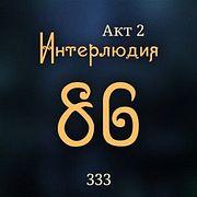 Внутренние Тени 333. Акт 2. Интерлюдия 86