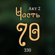 Внутренние Тени 330. Акт 2. Часть 70
