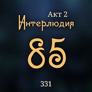 Внутренние Тени 331. Акт 2. Интерлюдия 85