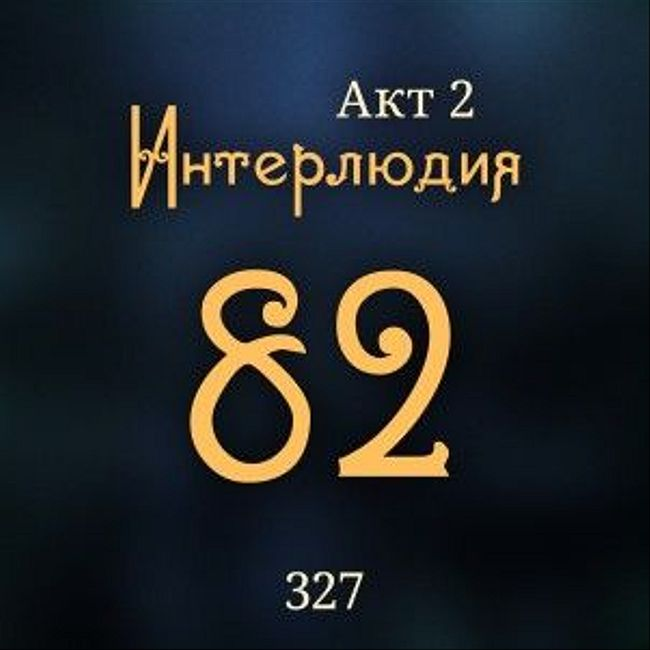 Внутренние Тени 327. Акт 2. Интерлюдия 82