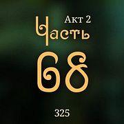 Внутренние Тени 325. Акт 2. Часть 68