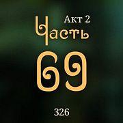 Внутренние Тени 324. Акт 2. Часть 69