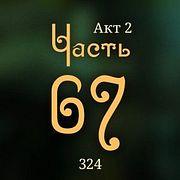 Внутренние Тени 324. Акт 2. Часть 67