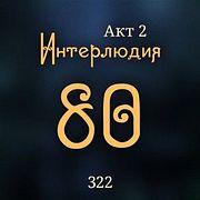 Внутренние Тени 322. Акт 2. Интерлюдия 80