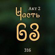 Внутренние Тени 316. Акт 2. Часть 63
