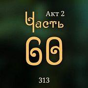 Внутренние Тени 313. Акт 2. Часть 60