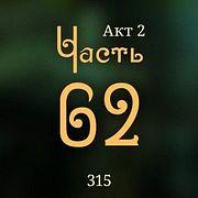 Внутренние Тени 315. Акт 2. Часть 62
