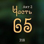 Внутренние Тени 318. Акт 2. Часть 65