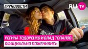 Регина Тодоренко и Влад Топалов официально поженились