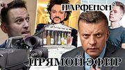"""Новогодний прямой эфир """"Парфенона"""""""