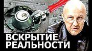 Ключ к реальной картине мира. Андрей Фурсов.