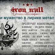 Железная Стена. Выпуск 21— Отвага имужество влирике метал команд (21)