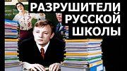 Разрушители Русской Школы.