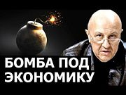 Бомба пустившая под откос советскую экономику. Андрей Фурсов.