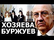 В чьих руках останется власть когда сгинут капиталисты. Андрей Фурсов.
