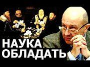 Наука тотальной власти. Андрей Фурсов.